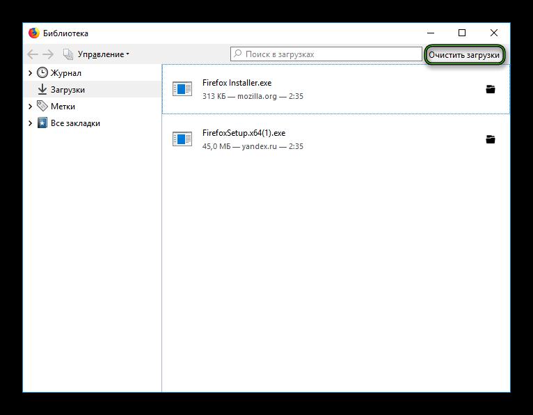Ochistit-zagruzki-v-Firefox.png