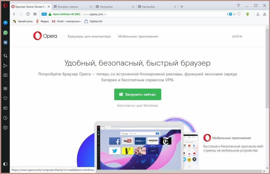 Skachivaem-Opera-s-oficialnogo-sajta.jpg