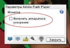flash-video-on-full-size.jpg