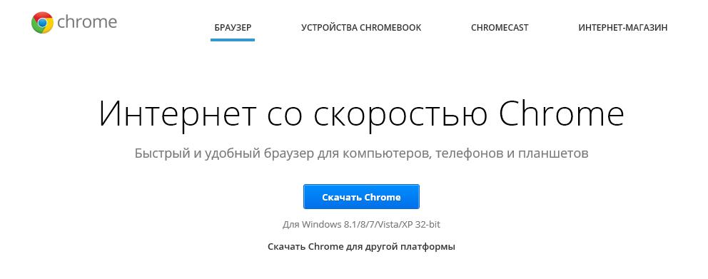 skachat-staruyu-versiyu-google-chrome-na-russkom-yazyke.png