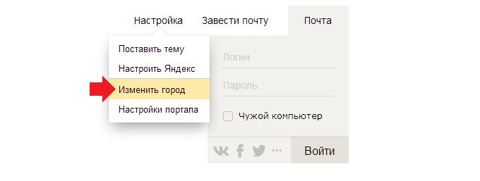 kak-pomenyat-mestopolozhenie-v-yandekse2.png