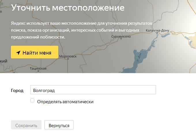 kak-pomenyat-mestopolozhenie-v-yandekse3.png