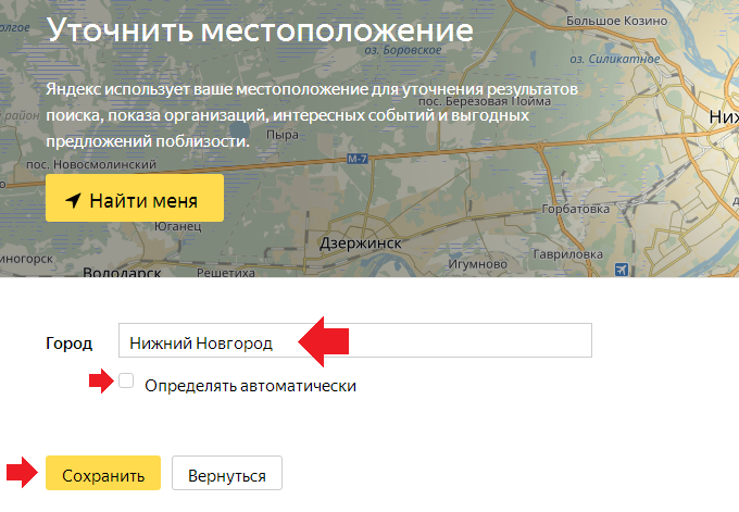 kak-pomenyat-mestopolozhenie-v-yandekse4.png