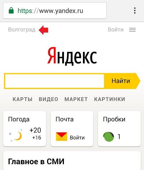 kak-pomenyat-mestopolozhenie-v-yandekse6.png