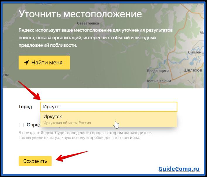 28-04-pomenyat-region-v-yandex-brauzere-5.png