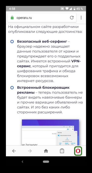 Vyzov-osnovnogo-menyu-v-Opera-dlya-Android.png