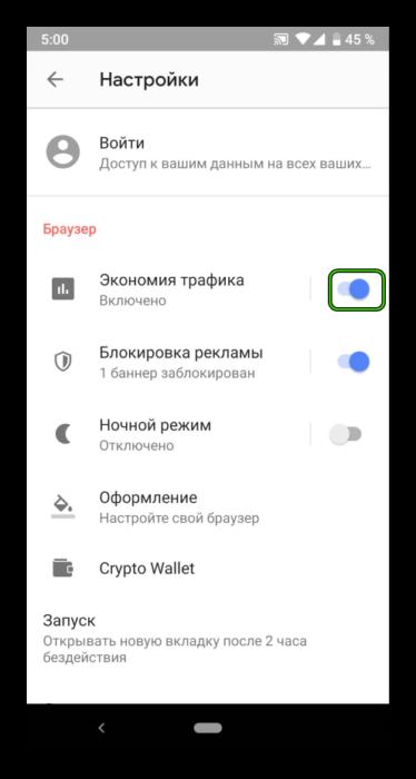 Aktivatsiya-funktsii-Ekonomiya-trafika-v-Opera-dlya-Android.png
