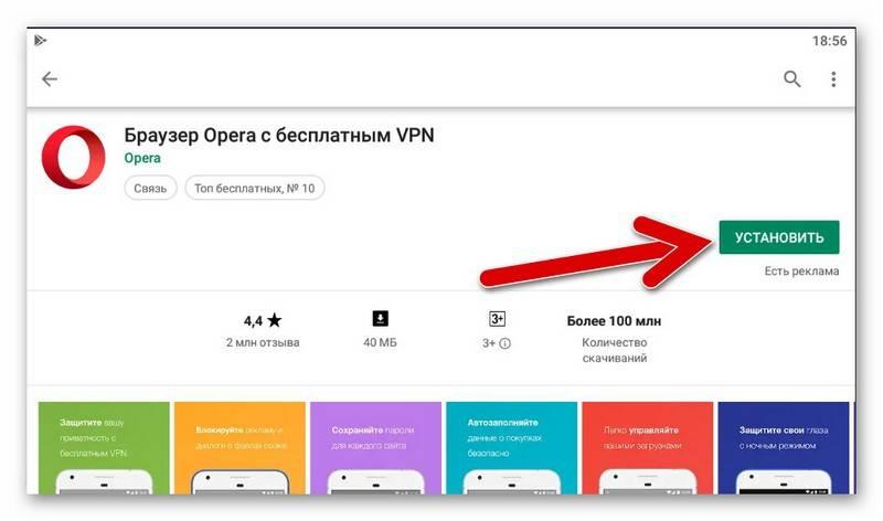 ustanovit-brauzer-opera-vpn-na-android.jpg