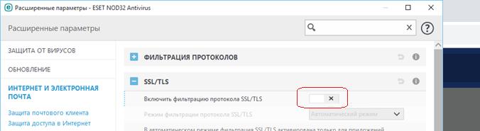 vklyuchit-filtraciyu-protokola-ssl-tls-eset-nod32.png