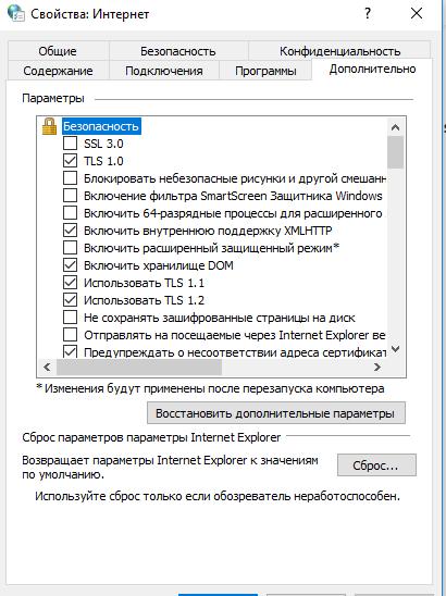 vklyuchit-tls-1-0-tls-1-1.png