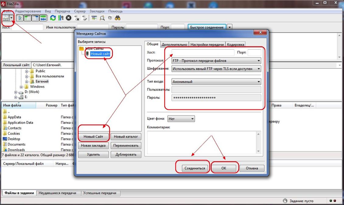 filezilla-установка-программы.png