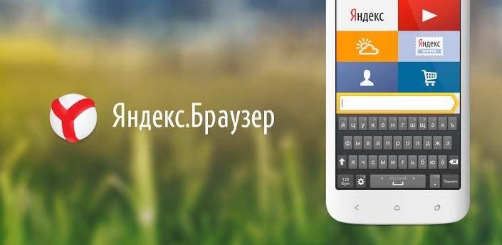 mobilnyj_yandeks_brauzer_nachal_podderzhivat_dopolneniya_dlya_desktopnyh_brauzerov_1.jpg