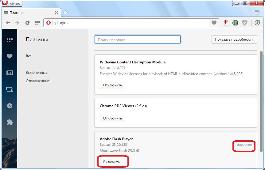 Vklyuchenie-plagina-Adobe-Flash-Player-v-Opera.png