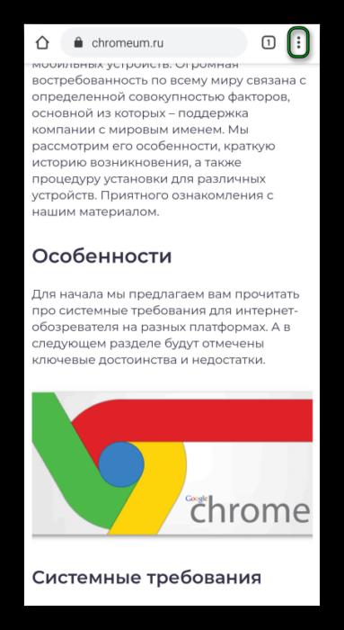 Ikonka-dlya-vyzova-menyu-v-mobilnoj-versii-brauzera-Chrome.png