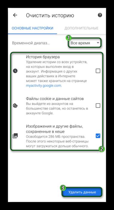 Ochistka-kesh-dannyh-v-mobilnoj-versii-brauzera-Chrome.png