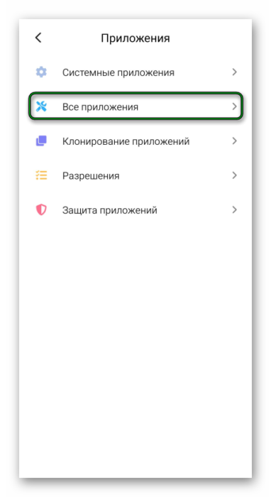 Punkt-Vse-prilozheniya-v-nastrojkah-Android-ustrojstva.png