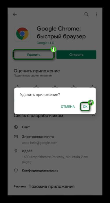 Udalenie-prilozheniya-Google-Chrome-v-magazine-Play-Market-na-Android-ustrojstve.png