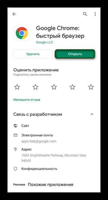 Zapusk-prilozheniya-Google-Chrome-v-magazine-Play-Market-na-Android-ustrojstve.png