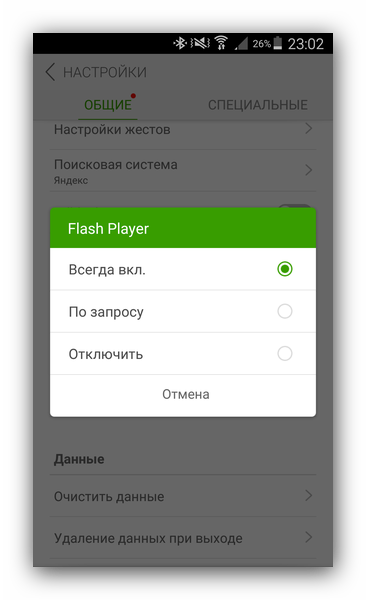 Dolphin-Browser-s-podderzhkoy-Flash.png