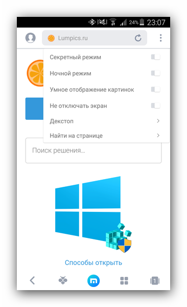 Maxthon-Browser-s-podderzhkoy-Flash.png