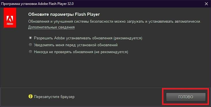 1568943562_flash-player-3.jpg