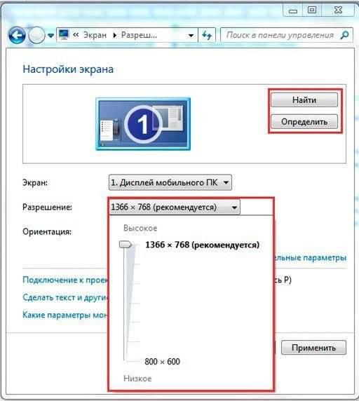 1547128363_nastroyka-parametrov-ekrana.jpg