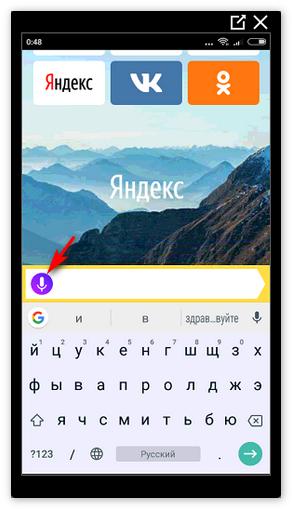 alisa-na-mobilnom-yandeks-brauzere.png