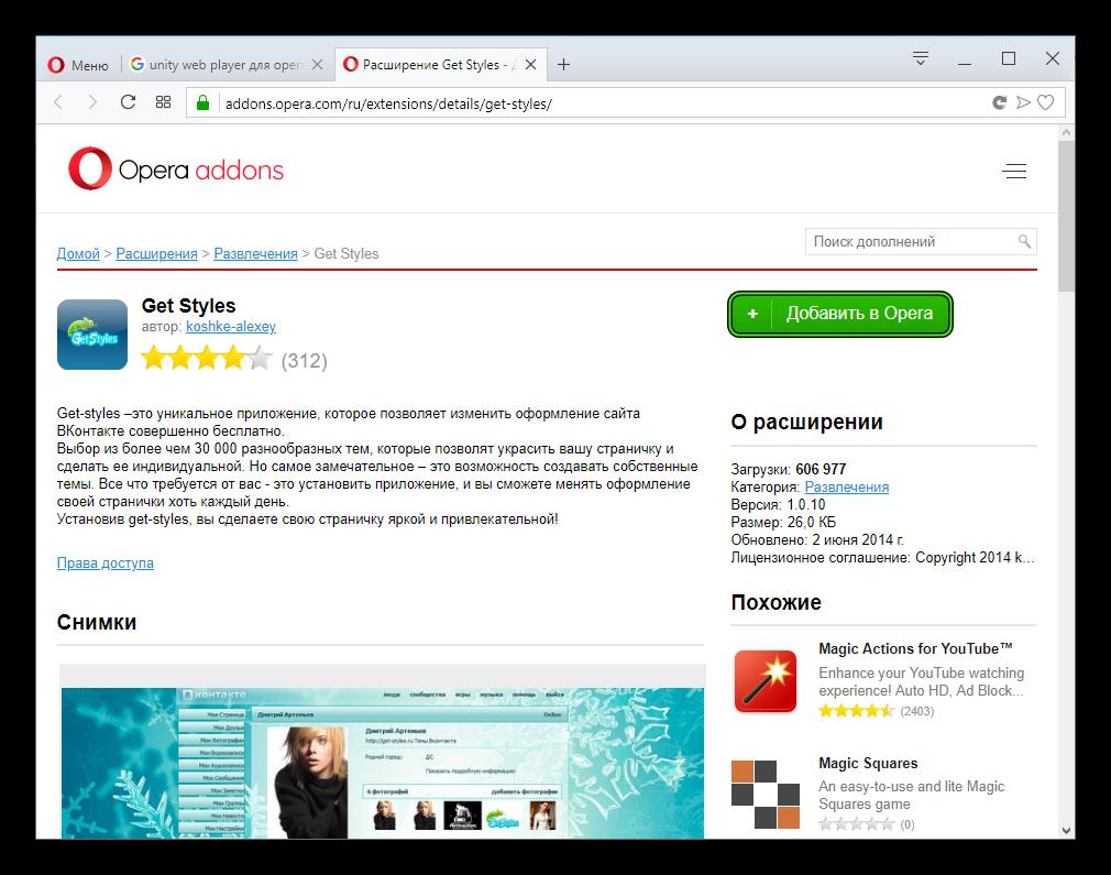 Ustanovit-Get-Styles-v-Opera.png