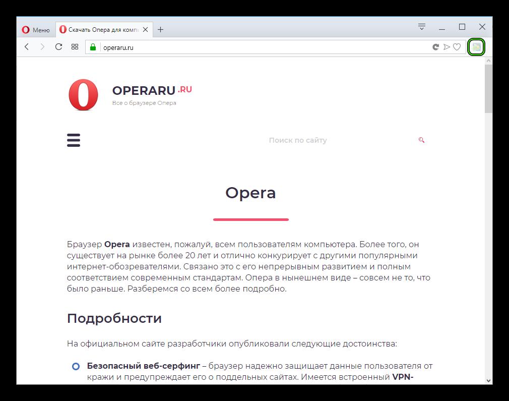 Zapusk-Get-Styles-v-Opera.png