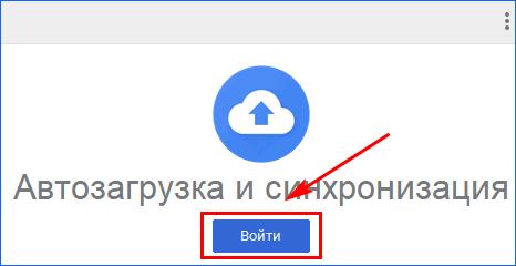 vojti-v-prilozhenie-google-disk.png