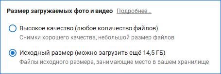ustanovit-razmer-zagruzhaemyh-fajlov.png