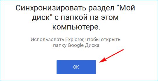 sinhronizirovat-papk-s-oblakom-google.png