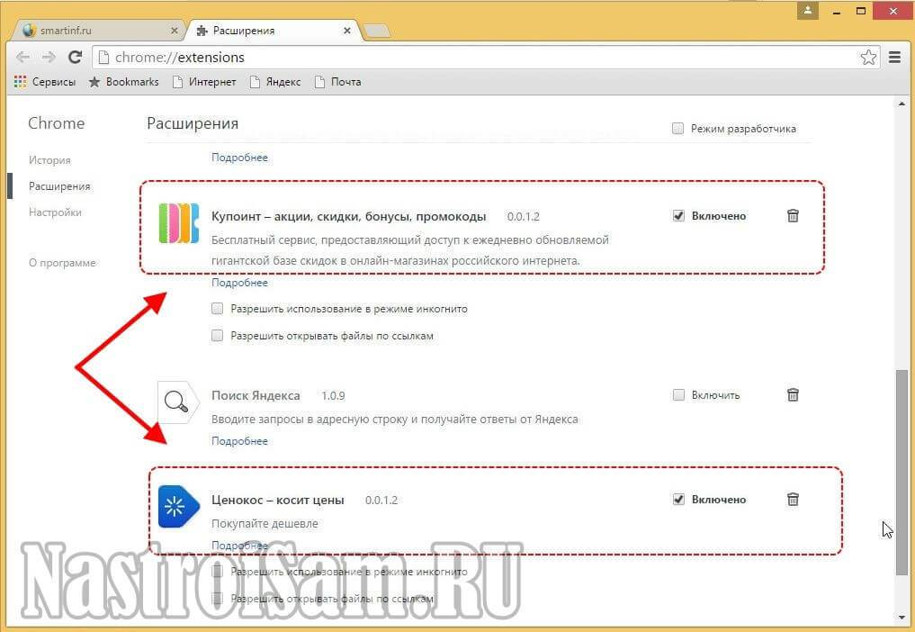 howto-remove-smartinf-02.jpg