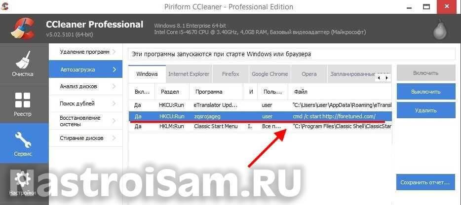 autorun-remove-malware.jpg