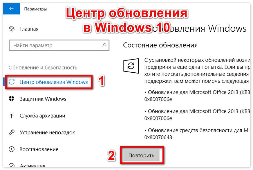 tsentr-obnovleniya-windows-10.png