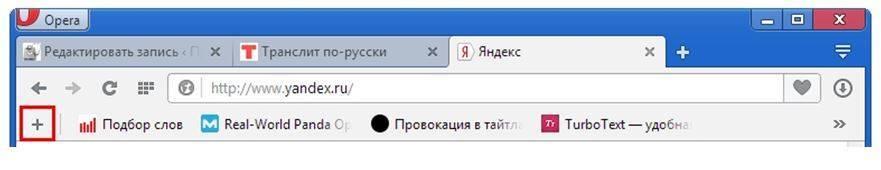 neskolko-prostyx-sposobov-kak-sdelat-zakladku-opera5.jpg