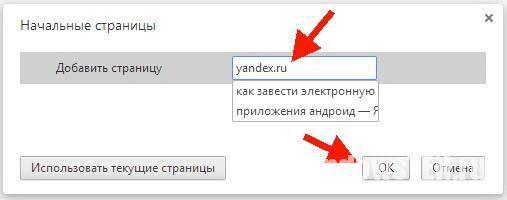 dobavit-yandex-ru.jpg