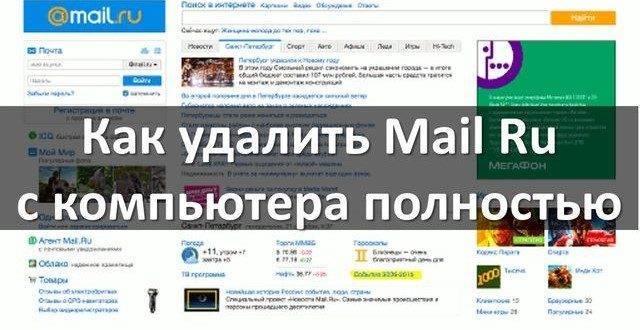 Kak-udalit-Mail.ru-s-kompyutera-polnostyu-640x330.jpg