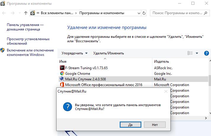 kak-udalit-Mail.ru-sputnik.png