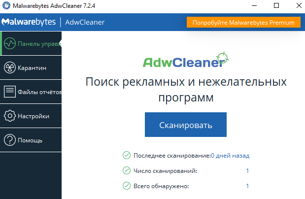 adwcleaner-kak-udalit-Majl-ru.png