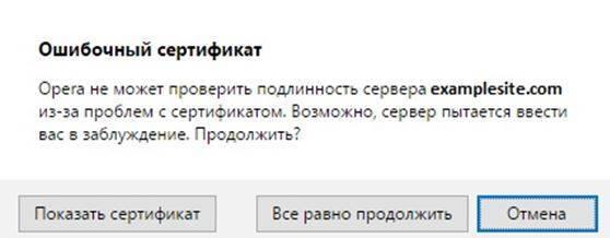 otklyuchenie-sertifikatov-bezopasnosti-v-opere2.jpg