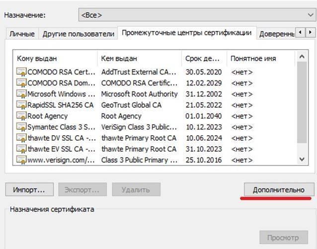 otklyuchenie-sertifikatov-bezopasnosti-v-opere3.jpg