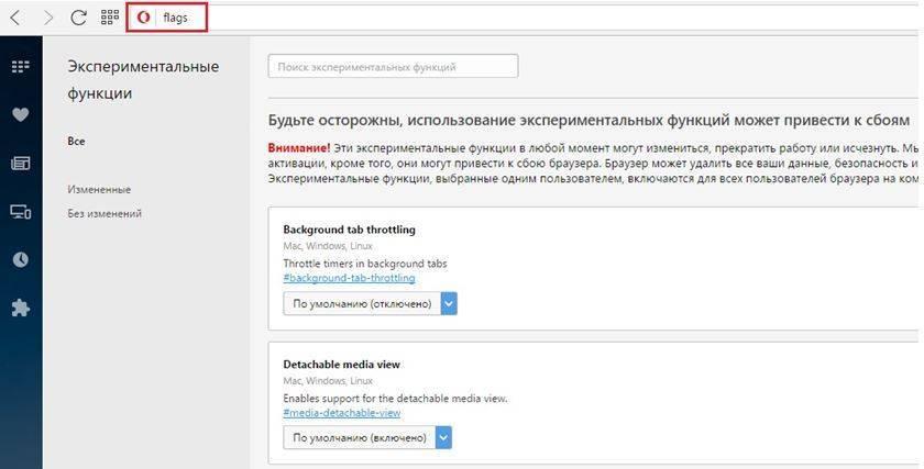 otklyuchenie-sertifikatov-bezopasnosti-v-opere5.jpg