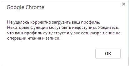 ne-udalos-korrektno-zagruzit-profil-chrome.jpg