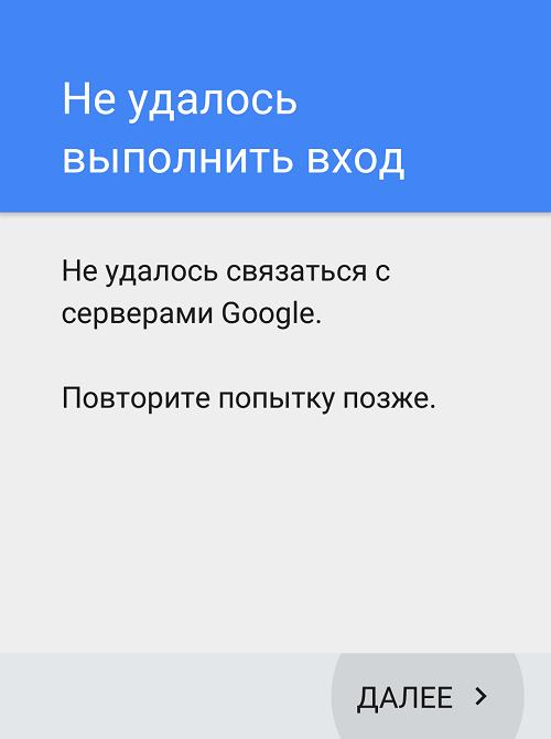 oshibka-ne-udalos-svyazatsya-s-serverami-google-povtorite-popytku-pozzhe1.png
