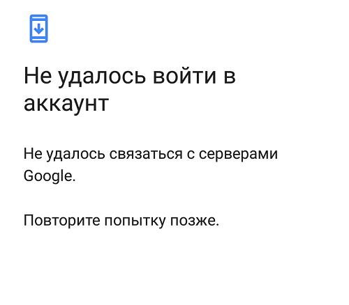 oshibka-ne-udalos-svyazatsya-s-serverami-google-povtorite-popytku-pozzhe2.png