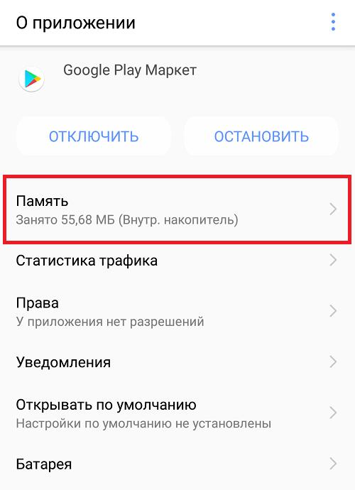oshibka-ne-udalos-svyazatsya-s-serverami-google-povtorite-popytku-pozzhe14.png