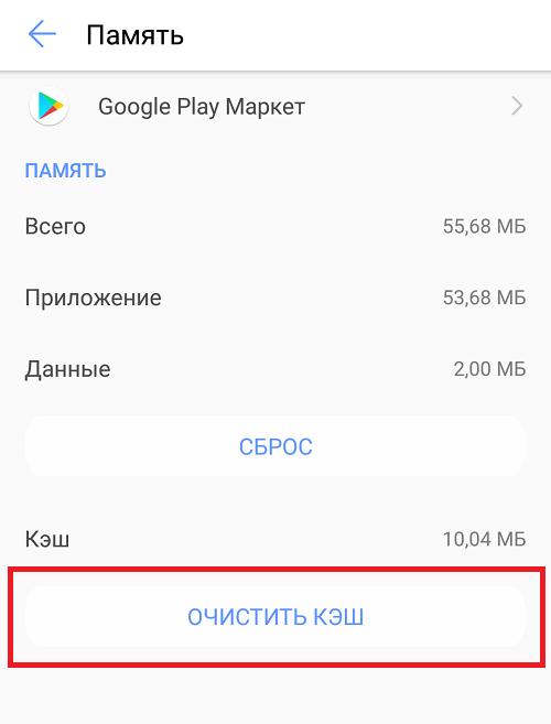 oshibka-ne-udalos-svyazatsya-s-serverami-google-povtorite-popytku-pozzhe15.png