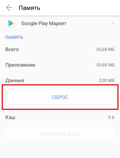 oshibka-ne-udalos-svyazatsya-s-serverami-google-povtorite-popytku-pozzhe16.png