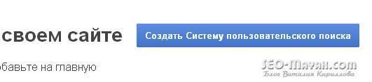 poisk-ot-google1.jpg